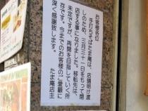 14-3-31 店お知らせ