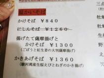 14-3-31 品温そば1