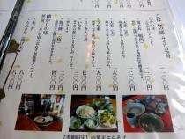 14-4-5 品ご飯