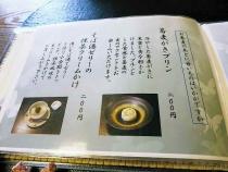 14-4-12 品甘味