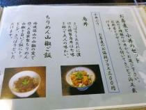 14-4-12 品丼