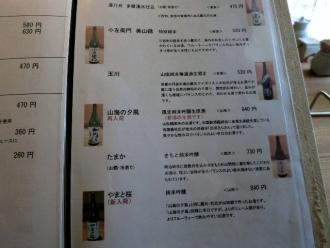 14-4-16 品酒
