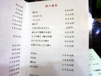 14-4-18 品つまみ