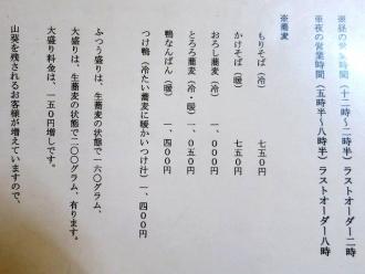 14-4-28 品そば