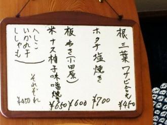 14-4-28 品黒板