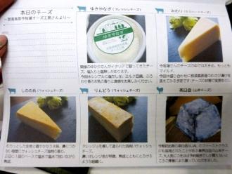 14-4-29 品チーズ