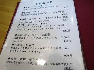 14-5-5 品酒