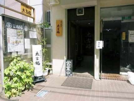 14-5-9 店