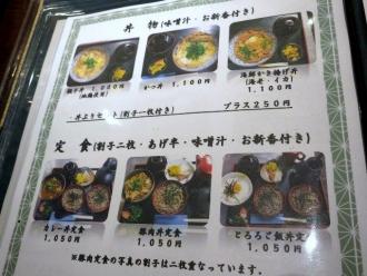 14-5-11 品丼