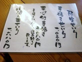 14-5-13 品手びき