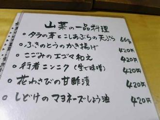 14-5-14 品山菜