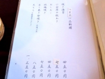 14-5-16 品つまみ1