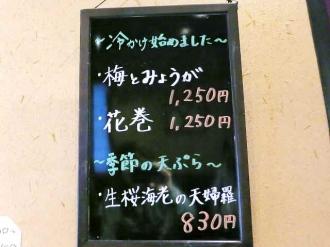 14-5-20 品黒板