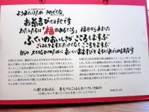 14-5-23 品紹介