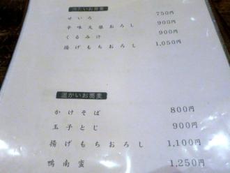 14-5-27 品そば
