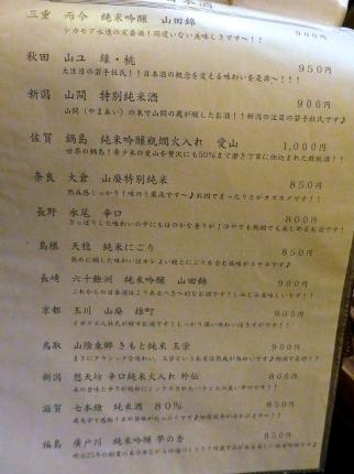 14-5-27 品酒