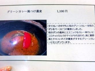 14-6-5 品カレー