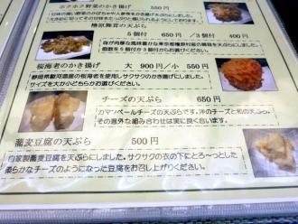 14-6-5 品天ぷら