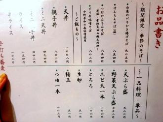 14-6-11 品季節