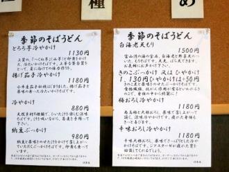 14-6-12 品そば