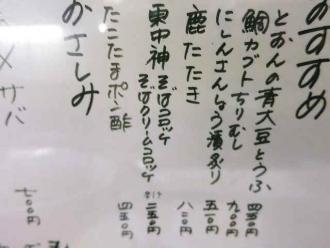 14-6-27 品コロッケ