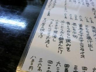 14-6-27 品焼き