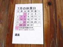 14-7-17 定休日