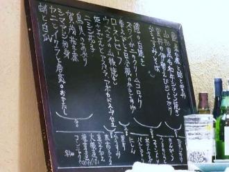 14-7-22 品黒板