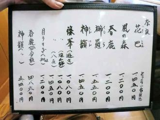14-7-25 品酒奈良