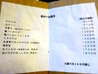 14-7-27 品そば温