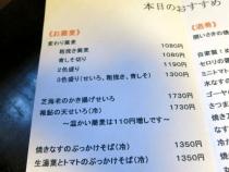 14-7-27 品本日そば