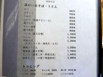 14-7-28 品そば温
