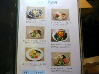 14-7-30 品涼麺