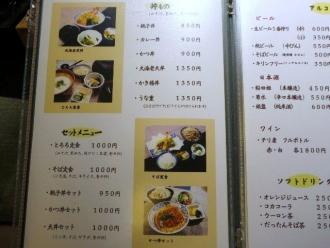 14-7-30 品丼