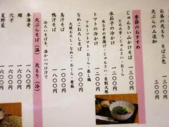 14-8-11 品そば