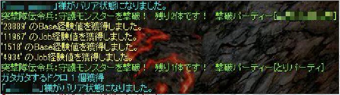 もんハウ撃破MSG