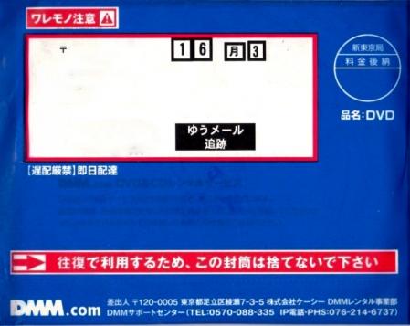 DMM封筒表