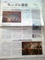 モンゴル通信2014