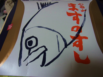 syukusyo-RIMG0087_201407180003400b4.jpg