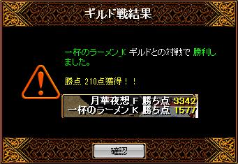RedStone 14.08.03[06]