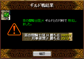 RedStone 14.08.10[07]
