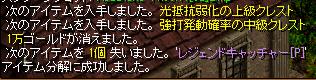 RedStone 14.08.11[03]