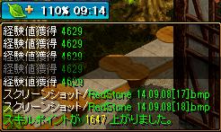 RedStone 14.09.08[19]