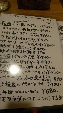 すいぱら 018