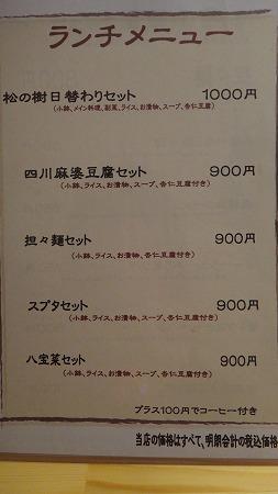 matunoki 002