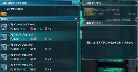 pso20140210_222214_002.png