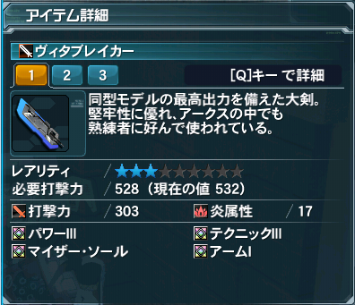 pso20140211_115356_000.png