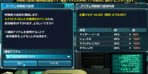 pso20140312_164542_000.png