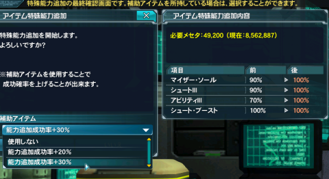 pso20140312_165111_009.png