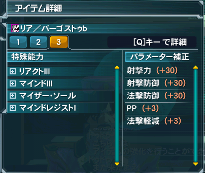 pso20140312_165414_013.png